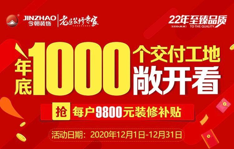 今朝装饰年底1000个交付工地敞开看,抢每户9800元装修补贴!