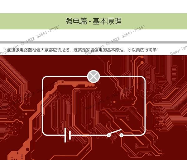 图解装修水电改造之强电改造_002.jpg