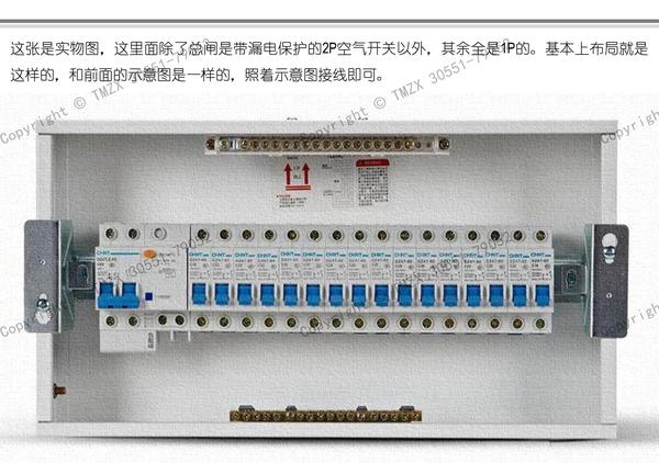 图解装修水电改造之强电改造_005.jpg
