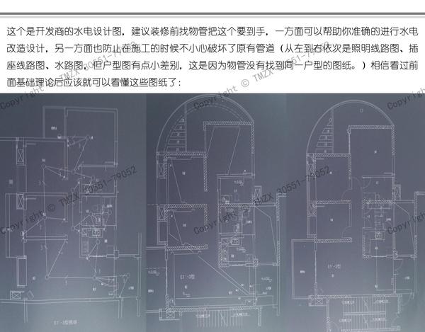 图解装修水电改造之强电改造_018.jpg