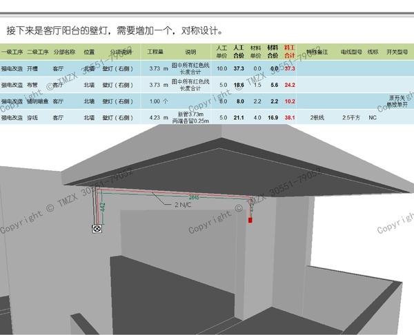 图解装修水电改造之强电改造_028.jpg